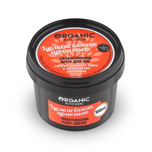 Крем для ног ХУРМА НЕ ВЯЖЕТ, ХУРМА ШЬЕТ  увлажняющий, серия Organic Kitchen  100ml, Organic Shop